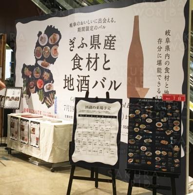 岐阜 地酒バル ~飛騨の食・美濃の食~