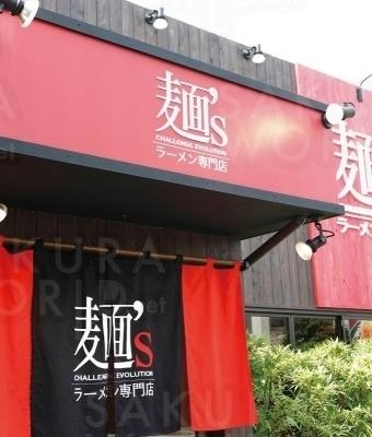 麺's唯一の路面店。