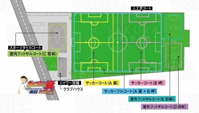キャプテン翼スタジアム垂井/キャプテン翼サッカースクール