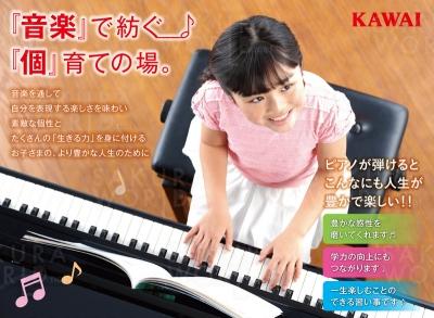 カワイ音楽教室