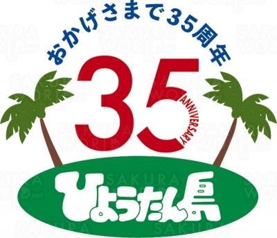 DIVE STATION ひょうたん島