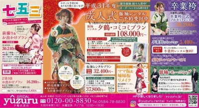 BRIDAL yuzuru    夕鶴衣裳店