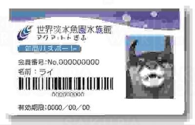 【夏の年間パスポートキャンペーン】