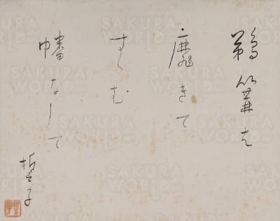 山口誓子「長良川」 個人蔵