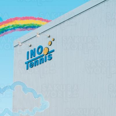 INOテニスクラブ