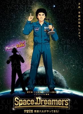 一般番組「Space Dreamers 宇宙兄弟 南波六太がやってきた!」