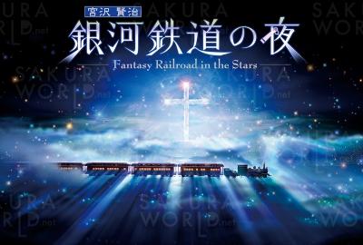 一般番組「銀河鉄道の夜」