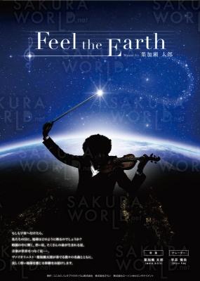 一般番組「Feel the Earth~Music by 葉加瀬太郎~」