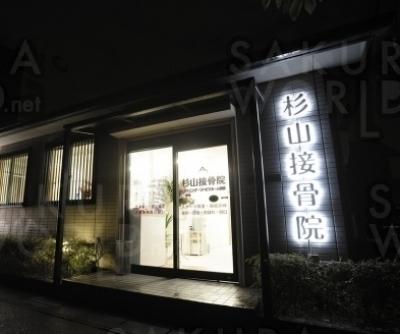 入り口前の大きな文字の店名が目印です!