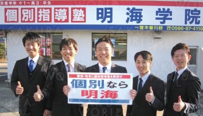 一宮市発祥の個別指導塾です。愛知・岐阜で24校舎展開中です!