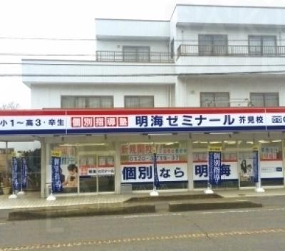 岐阜・愛知を中心に24校 展開!個別なら「明海」!