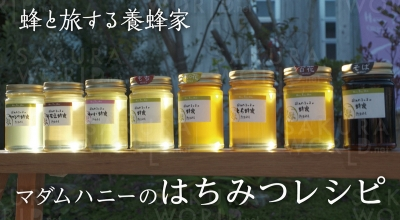①蜂と旅する養蜂家