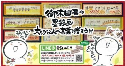 JapanShop 結 大垣店