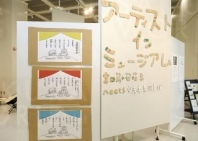 岐阜県美術館の隣、岐阜県図書館にて展示中。