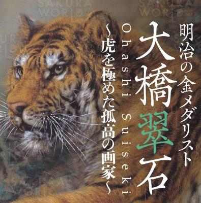 大橋翠石~虎を極めた孤高の画家~