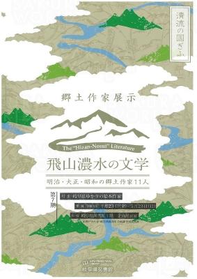 「飛山濃水の文学 明治・大正・昭和の郷土作家11人」第7期