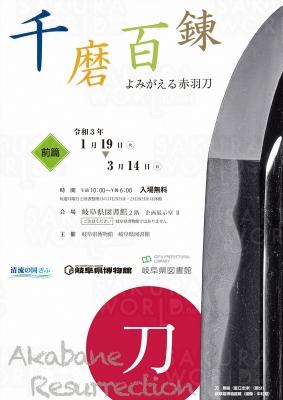 博物館・図書館連携企画展「千磨百錬よみがえる赤羽刀:前篇」