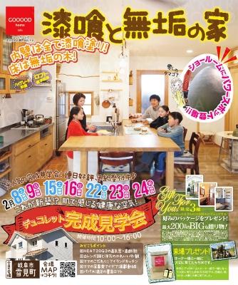 GOOOOD home Gifu