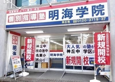 名古屋神丘校新規開校!