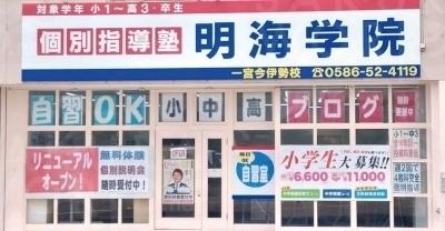 (リニューアルした今伊勢校)