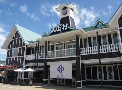 大正時代を知り、見て、味わって楽しめる「大正村浪漫亭」。日本大正村は食べ歩きも楽しめる。