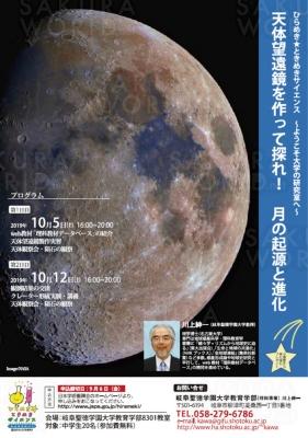講座「天体望遠鏡を作って探れ、 月の起源と進化」