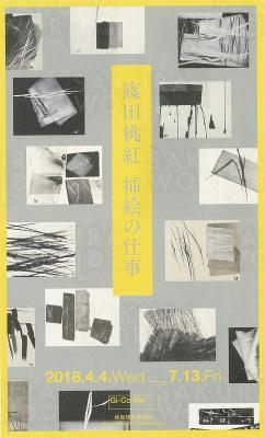企画展「篠田桃紅 挿絵の仕事」
