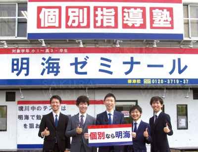 個別指導塾 明海ゼミナール 名電各務原駅前校
