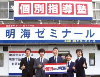 岐阜で14校展開中です。集団塾からの転塾生が増えています。岐阜の個別指導塾なら明海へ!