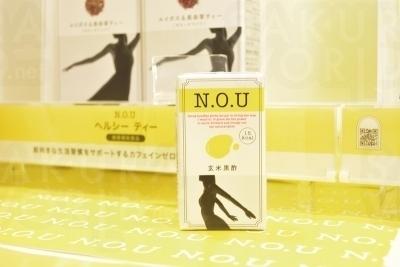 N.O.U玄米黒酢ドリンク
