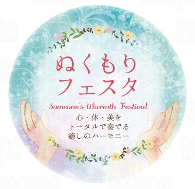 心と体の癒しイベント「ぬくもりフェスタ」