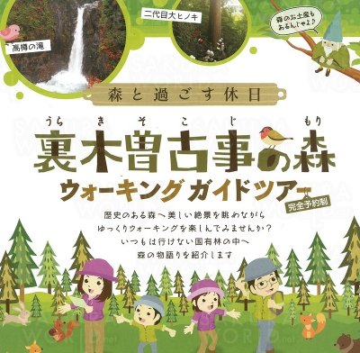 裏木曽古事の森 ウォーキングガイドツアー!