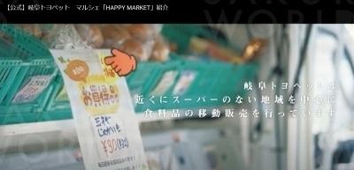 マルシェ「HAPPY MARKET」紹介
