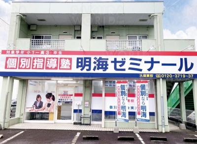 個別指導塾 明海ゼミナール 大垣駅前校
