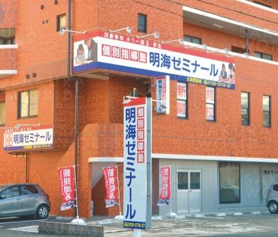 大垣駅前校
