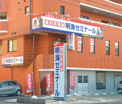 [2]大垣駅前校