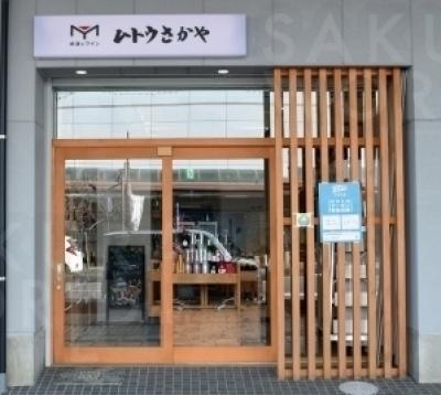 洒落た店構えに変わり、洗練されたラインナップへ進化。