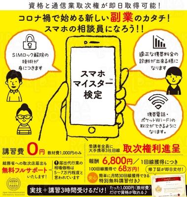 ㈳日本電気通信媒介業協会