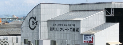 松岡コンクリート工業株式会社