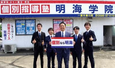 明海学院 新木曽川駅前校