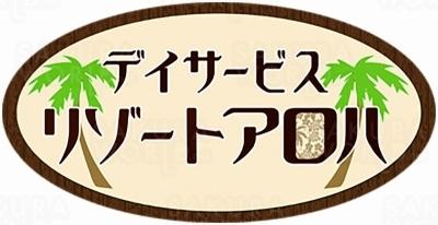 デイサービス リゾートアロハ 岐阜鏡島