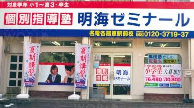 個別指導塾 明海ゼミナール 柳津校