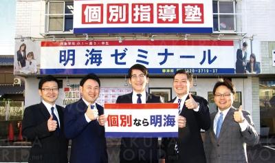 岐阜で13校展開中です。集団塾からの転塾生が増えています。岐阜の個別指導塾なら明海へ!