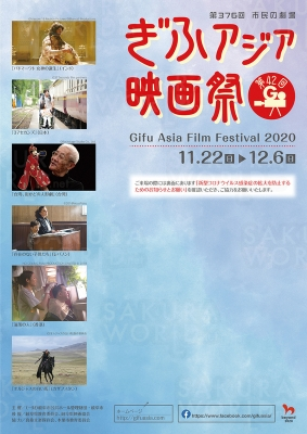 第42回ぎふアジア映画祭