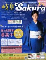 月刊ぎふ咲楽(さくら)NET(R)2020年02月号