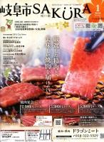 岐阜市city版咲楽(さくら)(R)2020年01月号
