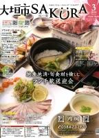 大垣市city版咲楽(さくら)(R)2020年03月号