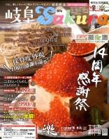 月刊ぎふ咲楽(さくら)NET(R)2019年08月号