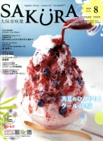 大垣市city版咲楽(さくら)(R)2019年08月号