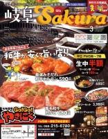 月刊ぎふ咲楽(さくら)NET(R)2020年03月号